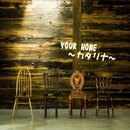 your home/カタリナ