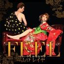 Feel/山口レイヤ feat. ウェルカムマン