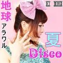 地球アラワル夏Disco/DJ MIYA