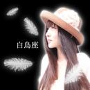 白鳥座/友利花