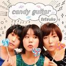 キャンディーギター/テツコ