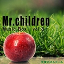 Mr.Children Music Box vol.3/天使のオルゴール