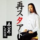 再スタアト/4×4 from 笑連隊