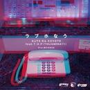 ラブホなう feat. T.O.P./KUTS DA COYOTE