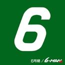 6号艇/G-MAN