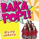 BAKA POP!!/ポンバシwktkメイツ