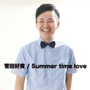 Summer time love/菅田好貴