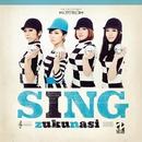 Sing/ズクナシ