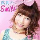 真夏のSmile☆/DJ MIYA