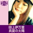 真夏の太陽(HIGHSCHOOLSINGER.JP)/田上伊万里(HIGHSCHOOLSINGER.JP)