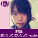 愛したって 恋したって maybe(HIGHSCHOOLSINGER.JP)/紗詠(HIGHSCHOOLSINGER.JP)