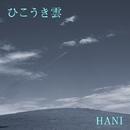 ひこうき雲/HANI