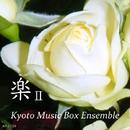 """スタジオジブリ作品集オルゴール・コレクション""""楽2""""/Kyoto Music Box Ensemble"""