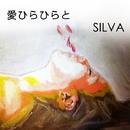 愛ひらひらと/SILVA