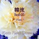 韓流ドラマBest20 ピアノ篇/Kyoto Piano Ensemble