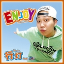 ENJOY -Single/行灯