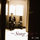 Song for/西条公敏