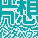 片想インダハウス/片想い