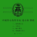 旧制第七高等学校 造士館 寮歌/コバケン
