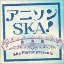 アニソンSKA! -風 海 旅-/Ska Flovor LAB
