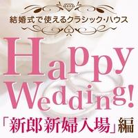 結婚式で使えるクラシック・ハウス「新郎新婦入場」編