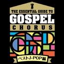 GOSPELコーラス入門 -ベストJ-POP編-/ゴスペルスクエア・ファミリー