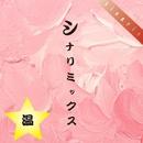 シナリミックス「温」/sinario