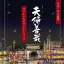 NHK土曜ドラマ「 夫婦善哉」 オリジナルサウンドトラック/金子隆博