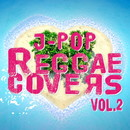 J-POP REGGAE COVERS Vol.2/美吉田月