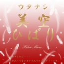ウタナシ 美空ひばり/天使のオルゴール