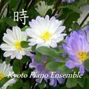 韓流ドラマ・ピアノ・コレクション 時/Kyoto Piano Ensemble