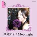 Moonlight(OL Singer)/長島文子(OL Singer)