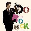 Do Rock/導楽