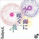 空一面に咲く花/Ka2ya.K