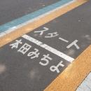 スタート/本田みちよ
