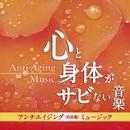 アンチエイジング(抗加齢)ミュージック -心と身体がサビない音楽-/神山純一