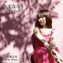 あすなろ-THE SELECTIONS 2-/大和姫呂未