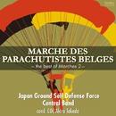 ベルギー落下傘兵行進曲 ベスト オブ マーチ2/陸上自衛隊中央音楽隊 指揮=武田晃隊長
