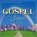 ゴスペル・ジャパン/ゴスペルスクエア・ファミリー