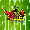 モンスター★パラダイス 2nd SINGLE/モンスター★パラダイス
