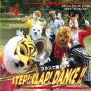 ブラスで踊ろう Step!Clap!Dance!!/ズーラシアンブラス