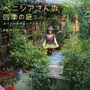 映画「ベニシアさんの四季の庭」オリジナルサウンドトラック/川上ミネ