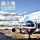 新天地 -Single/GOEMON