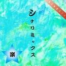 シナリミックス「楽」/sinario