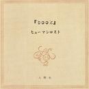 book/ヒューマンロスト