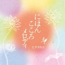 にほん こころメロディ/ヒナタカコ