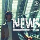 News -Single/作造