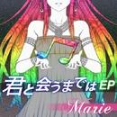 君と会うまでは - EP/Marie