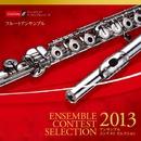 アンサンブル コンテスト セレクション 2013 <フルートアンサンブル>/FEAMS