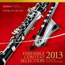 アンサンブル コンテスト セレクション 2013 <クラリネットアンサンブル>/Ensemble Escargot